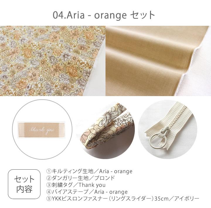 04ariaオレンジ