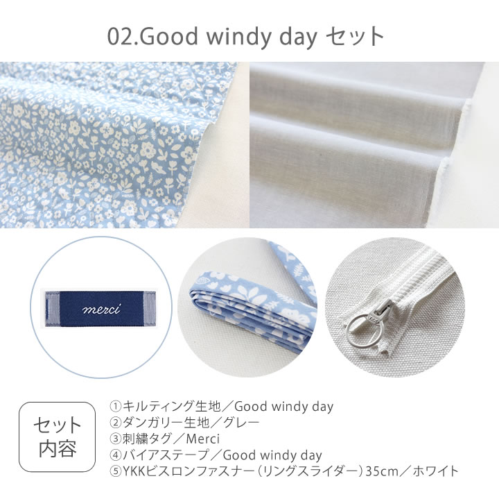 02goodwindyday
