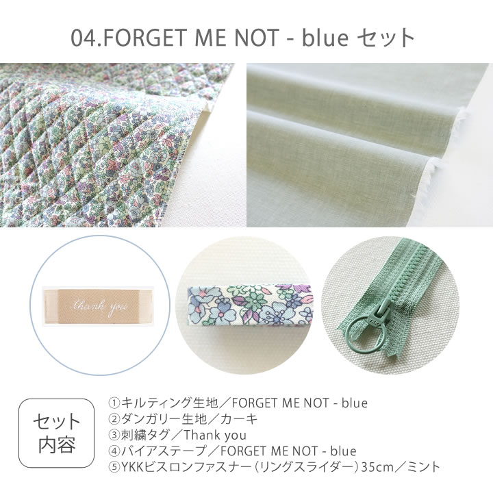 04forgetmenotblue