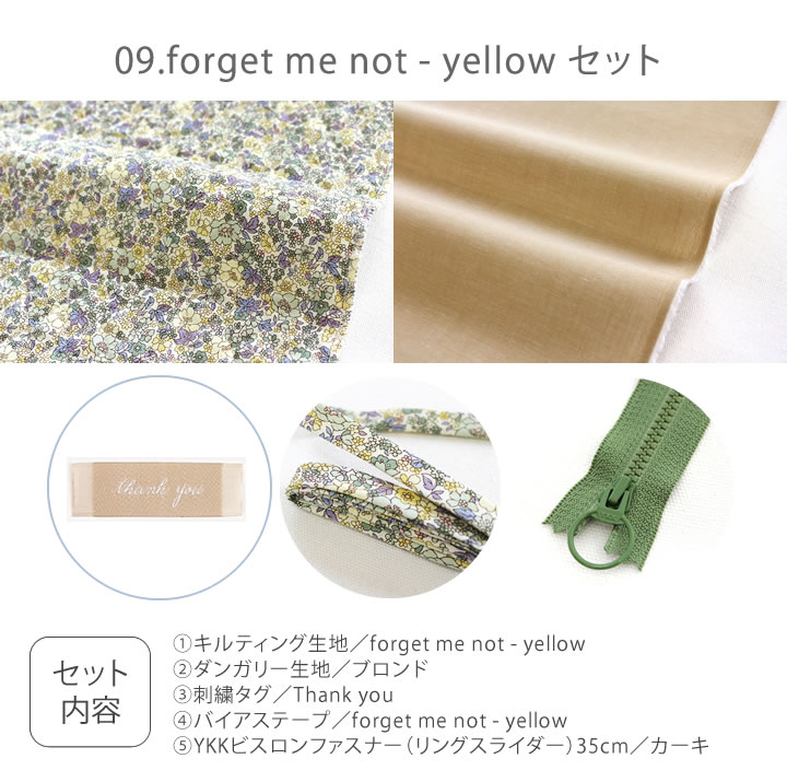 09forgetmenotyellow