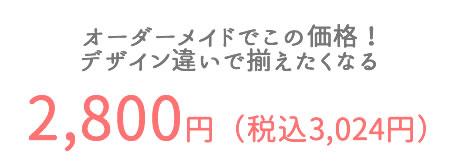 価格2800円