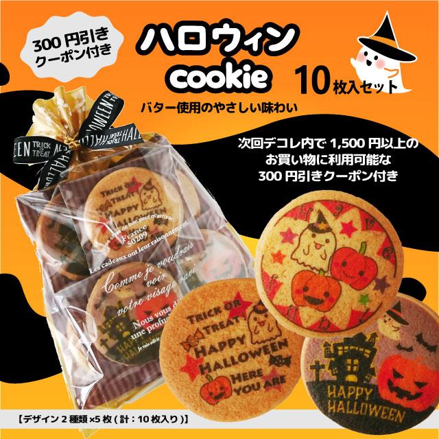 ハロウィンクッキー(10枚入)