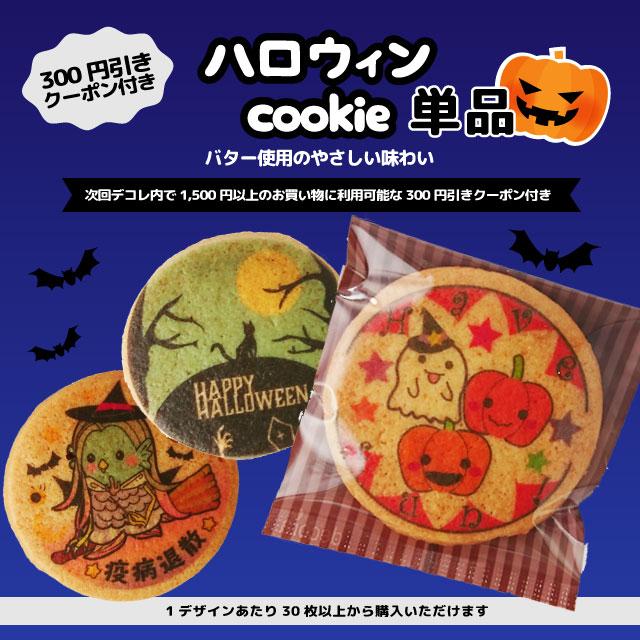 ハロウィンクッキー(単品)