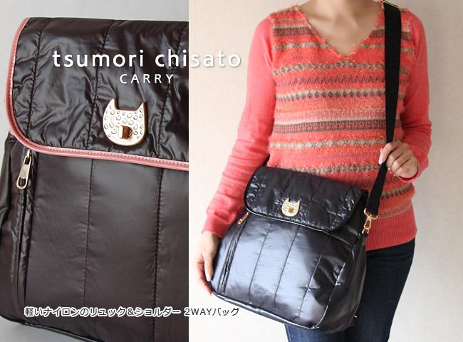 tsumori chisato CARRY(ツモリチサト キャリー)/タフタステッチ 2WAYリュックショルダー
