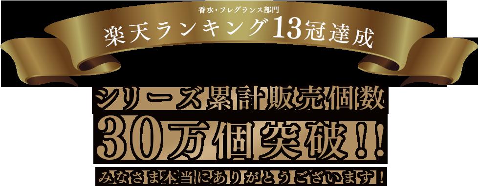 楽天ランキング13冠達成 シリーズ累計販売個数 30万個突破!!