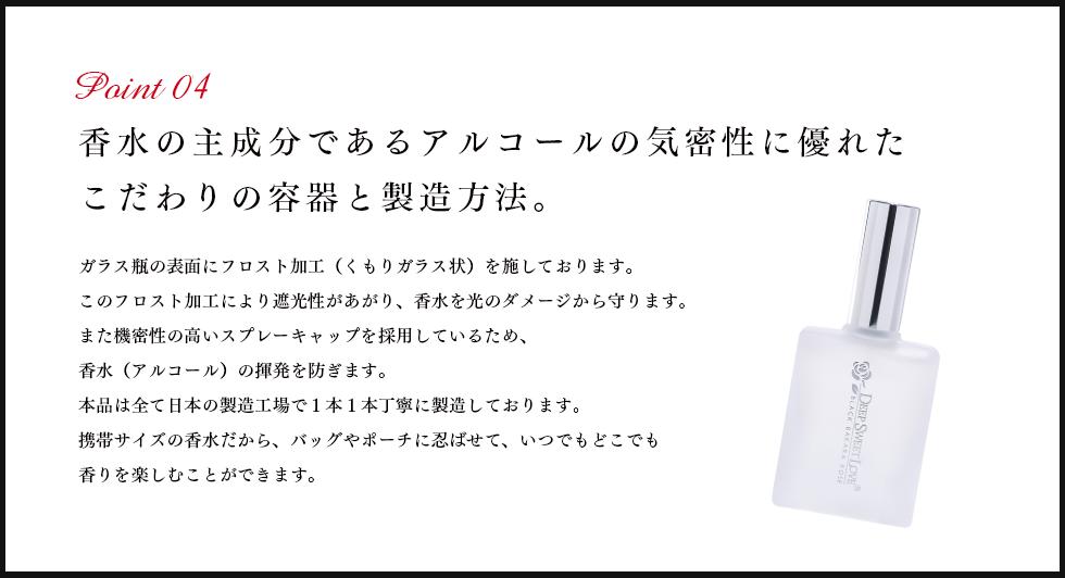 香水の主成分であるアルコールの気密性に優れたこだわりの容器と製造方法。