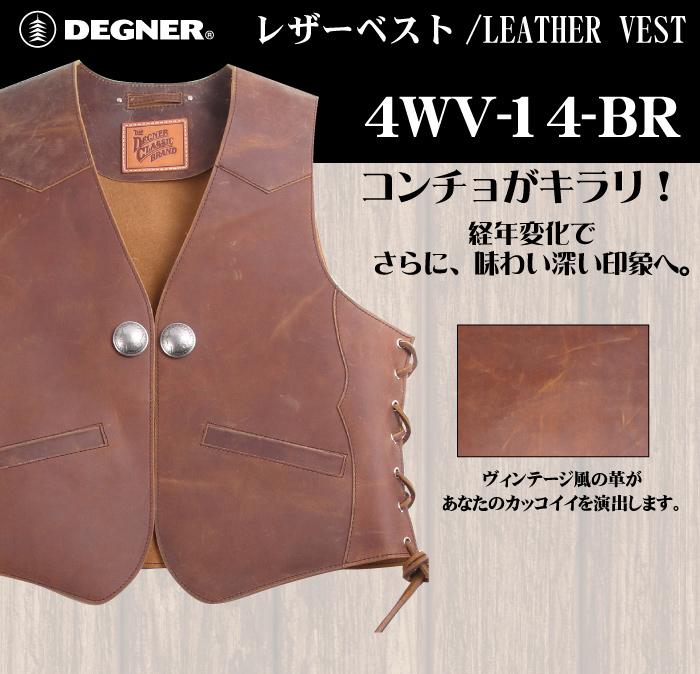 バイク 本革 ベスト レザー デグナー /(ブラック/) V-16 あす楽対応 メンズ 送料無料