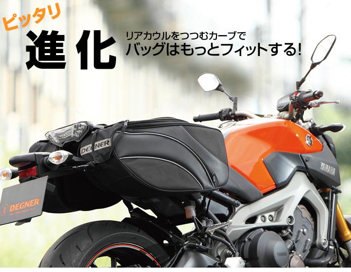 バイク/サイドバッグ/MT-09/R-25/デグナー