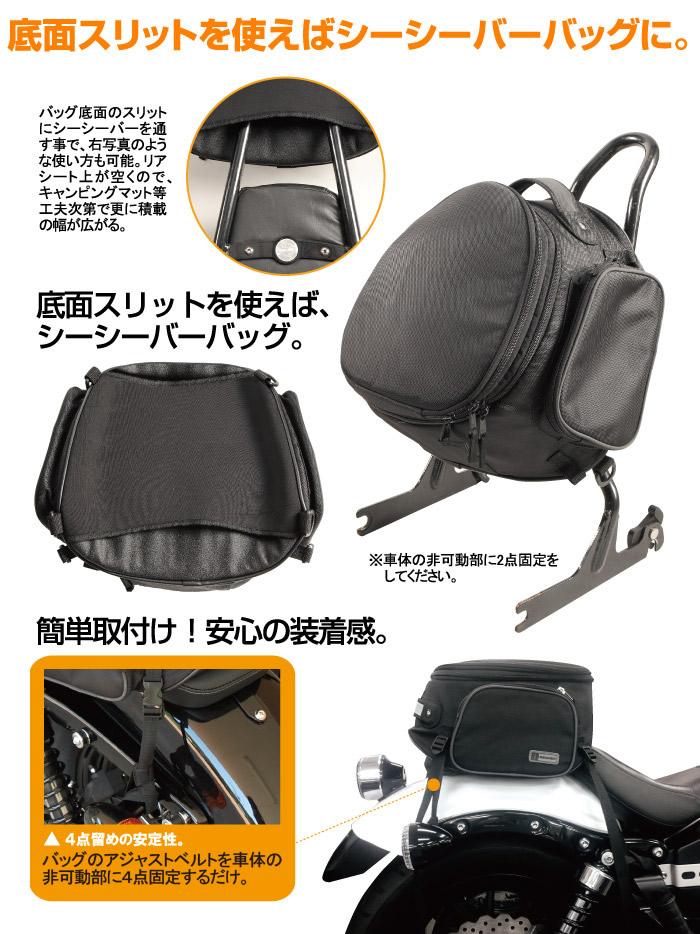 バイク シートバッグ ツーリング デグナー