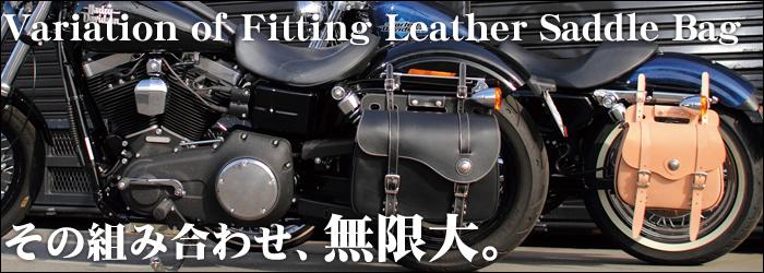 ハーレーダビッドソン 他 バイク色々 デグナー本革サドルバッグ装着見本