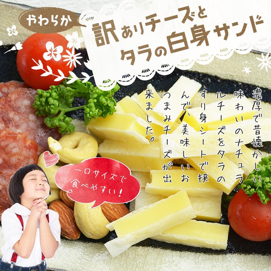 チー,タラ,チーズ,タラ,ワインに合うお味見セット,チーズ,おつまみ,お酒,チーズ系おつまみ,ワイン,ビール,チューハイ