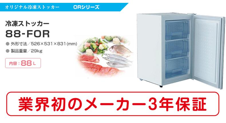 シェルパ 冷凍ストッカー 88-FOR 業界初のメーカー3年保証