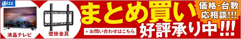 液晶テレビ・壁掛け金具の大口注文や取付設置大歓迎!お問い合わせください!!