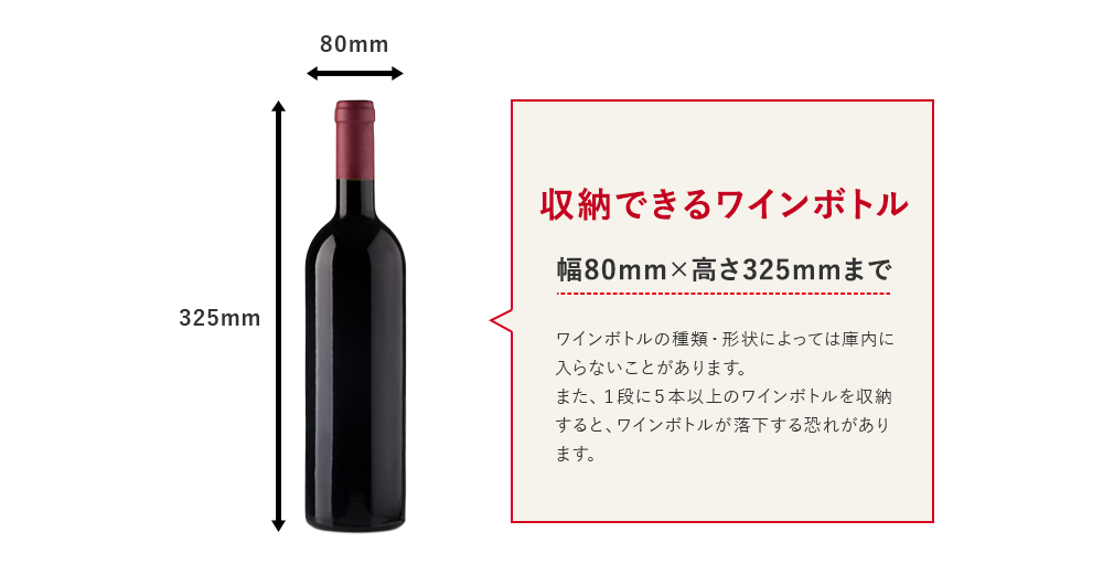 収納できるワインボトル