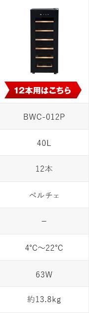 Plusq BWC-012Pはこちらへ