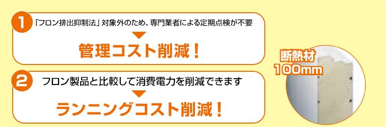 管理コスト・ランニングコスト削減!