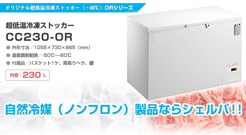 シェルパ 超低温冷凍ストッカー CC230-OR 自然冷媒(ノンフロン)製品ならシェルパ!!