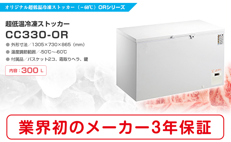 シェルパ 超低温冷凍ストッカー CC330-OR