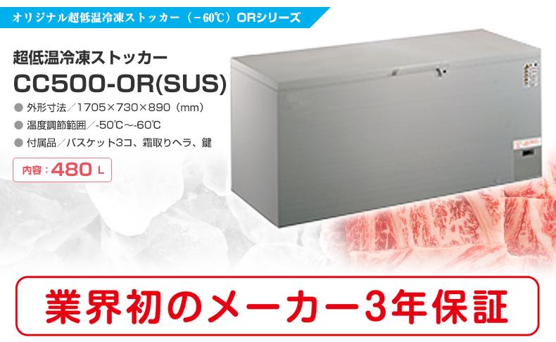 シェルパ 超低温冷凍ストッカー CC500-OR