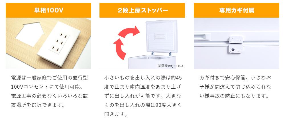 電源は一般家庭でご使用の並行型100Vコンセントにて使用可能。小さいものを出し入れの際は約45度で止まり庫内温度をあまり上げずに出し入れが可能です。専用カギ付属で安心保管
