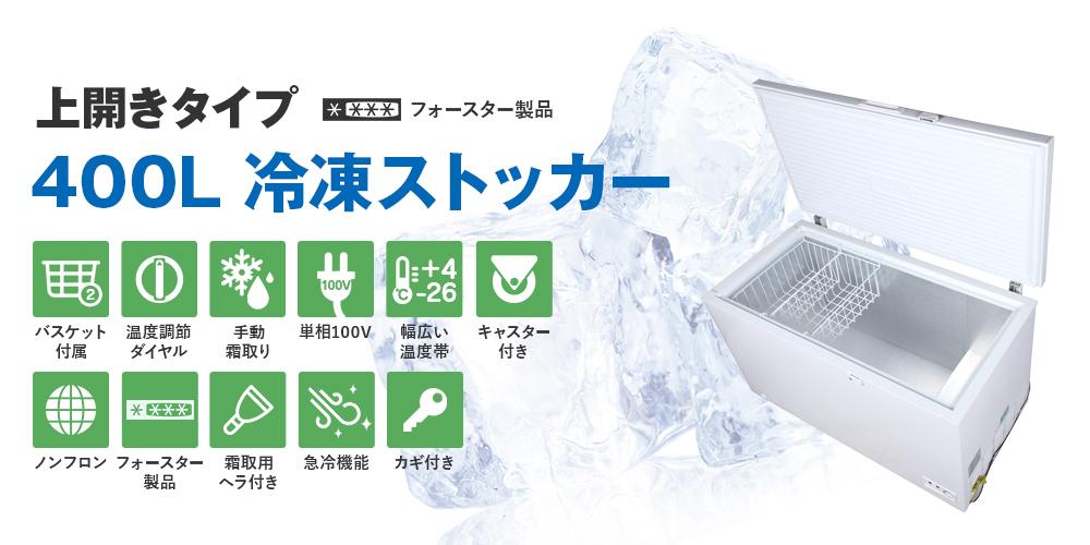 上開きタイプ 400L冷凍ストッカー QFZ40A