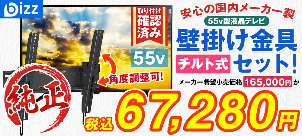 bizz 55V型 3波デジタルハイビジョン液晶テレビ(外付けHDD録画対応) HB-5531HD 【壁掛け金具XD2361】セット HB-5531HD-SET2