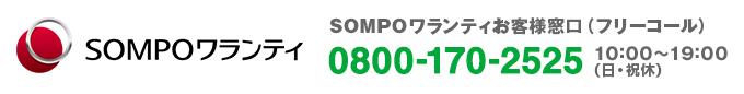 SOMPOワランティへのお問い合わせ