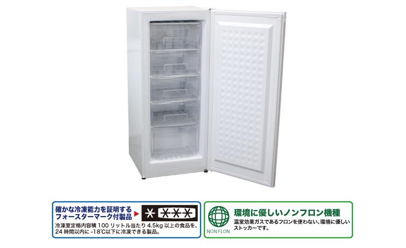 レマコム 冷凍ストッカー(冷凍庫)RRS-T138