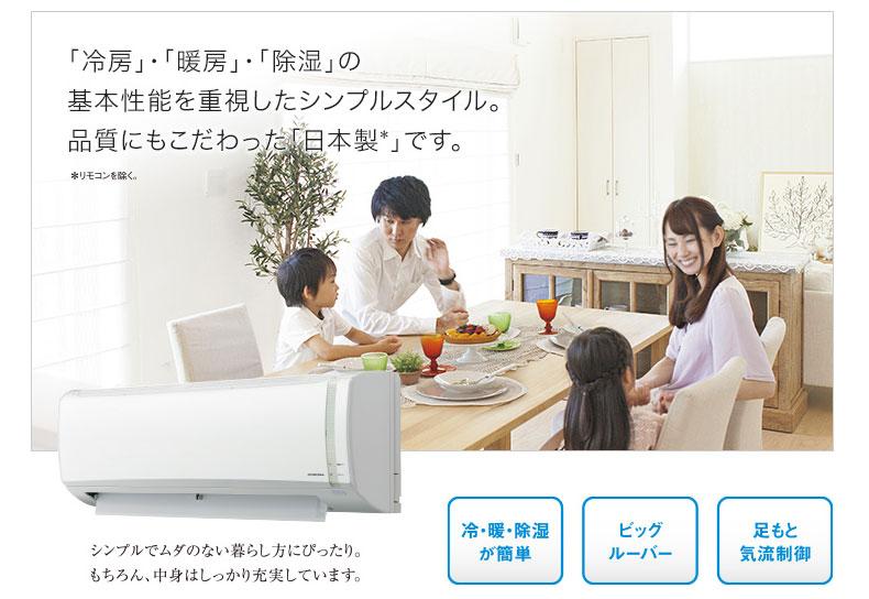 「冷房」・「暖房」・「除湿」の基本性能を重視したシンプルスタイル。品質にもこだわった「日本製」です。