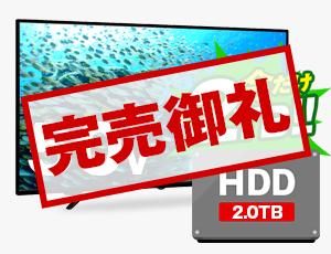 HB-5032HD&録画用ハードディスクセット