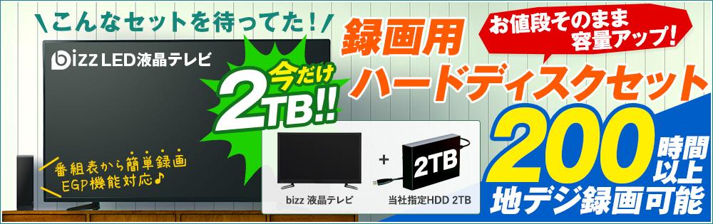 bizz 液晶テレビ 録画用ハードディスクセット特集