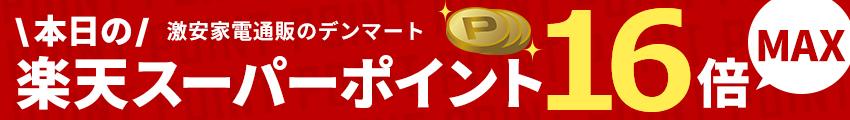 デンマート本日の楽天スーパーポイント!