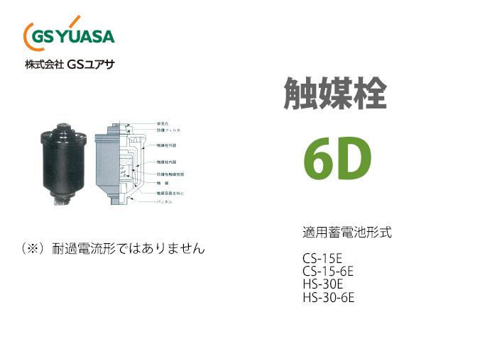 GSユアサ製触媒栓 6D