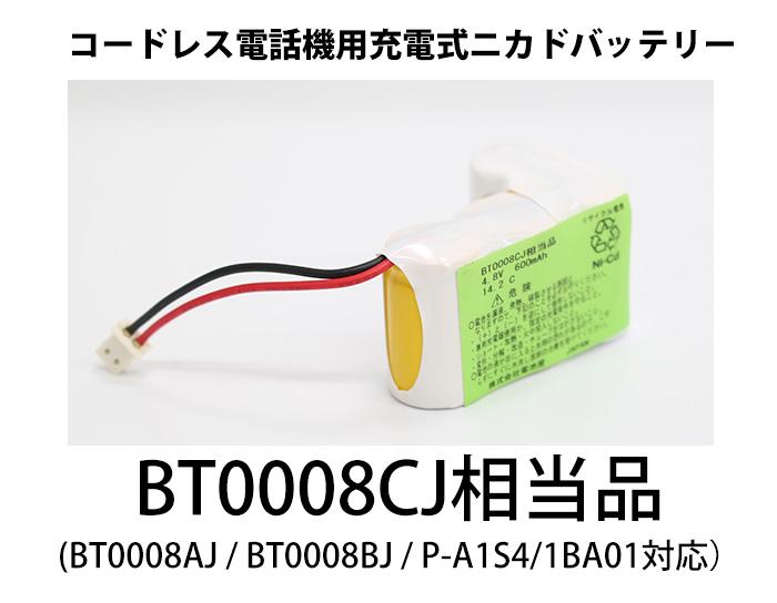 コードレス電話機用充電式ニカドバッテリー BT0008BJ T-P101 相当品