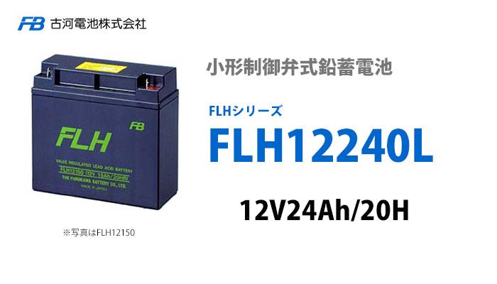 古河電池 FLH12240L