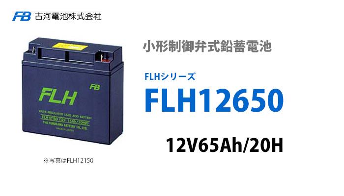 古河電池 FLH12650