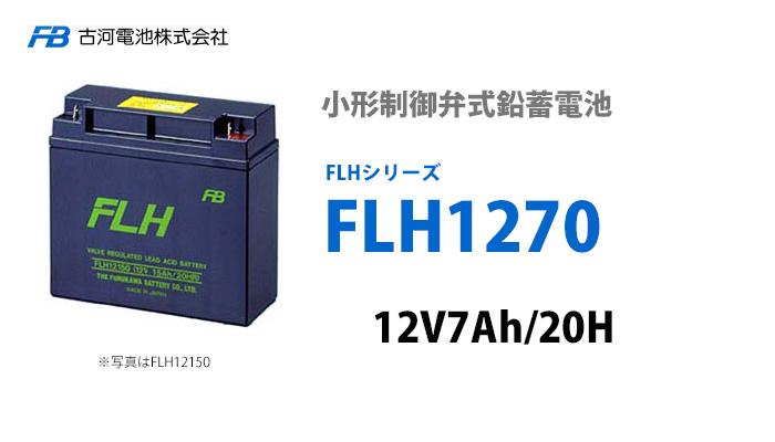 古河電池 FLH1270