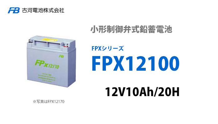 古河電池 FPX12100