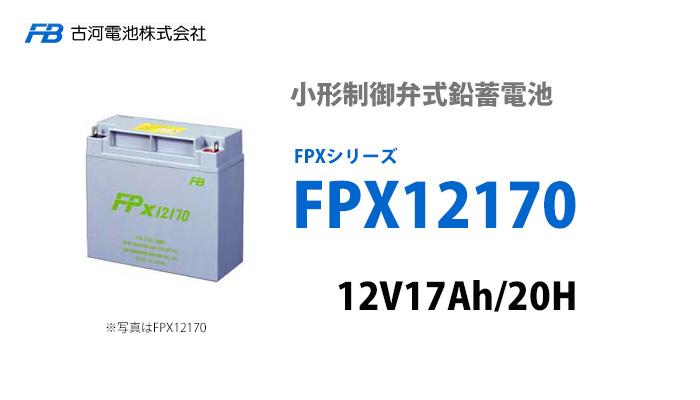 古河電池 FPX12170