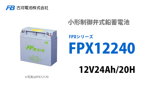 古河電池 FPX12240