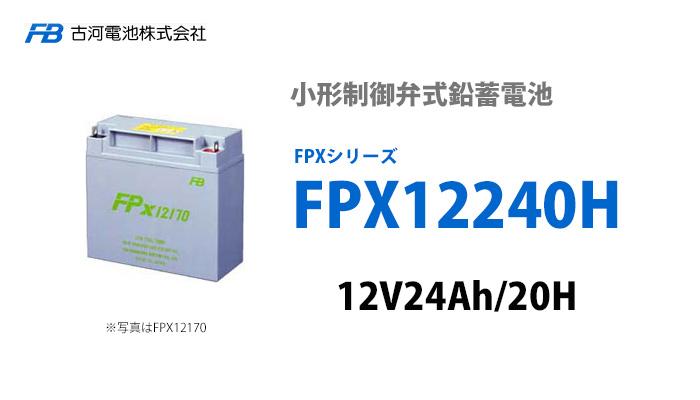 古河電池 FPX12240H