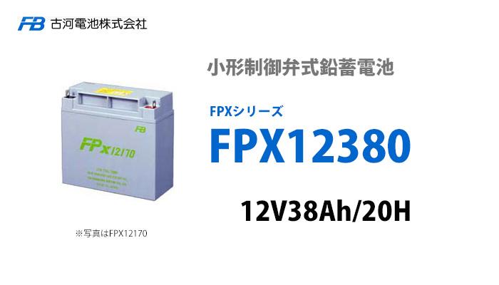 古河電池 FPX12380