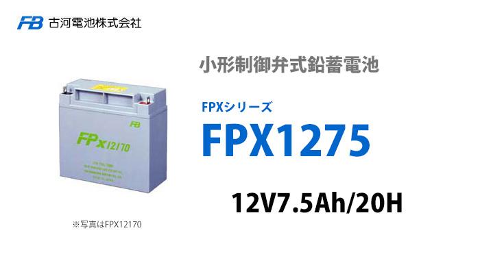 古河電池 FPX1275