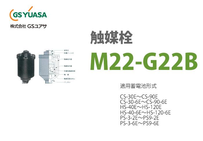 GSユアサ製触媒栓 M22-G22B