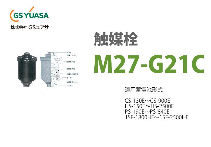 GSユアサ製触媒栓 M27-G21C