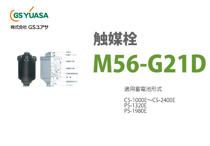GSユアサ製触媒栓 M56-G21D