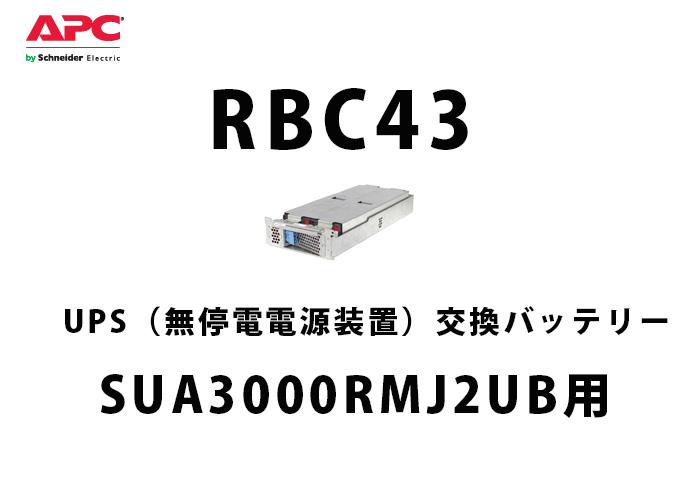 APC UPS(無停電電源装置)用バッテリー