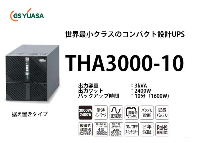 GS YUASA THA3000-10