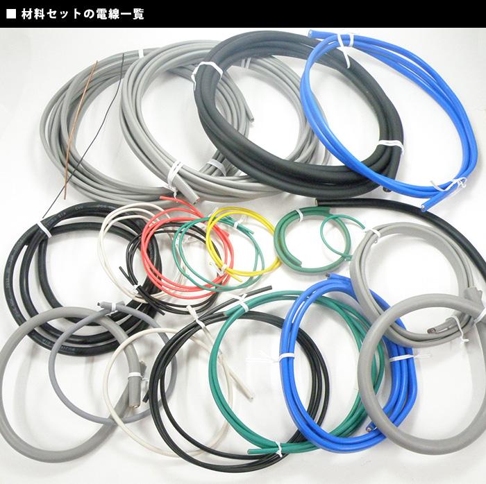 電気工事士 技能試験 材料セット 電線一覧