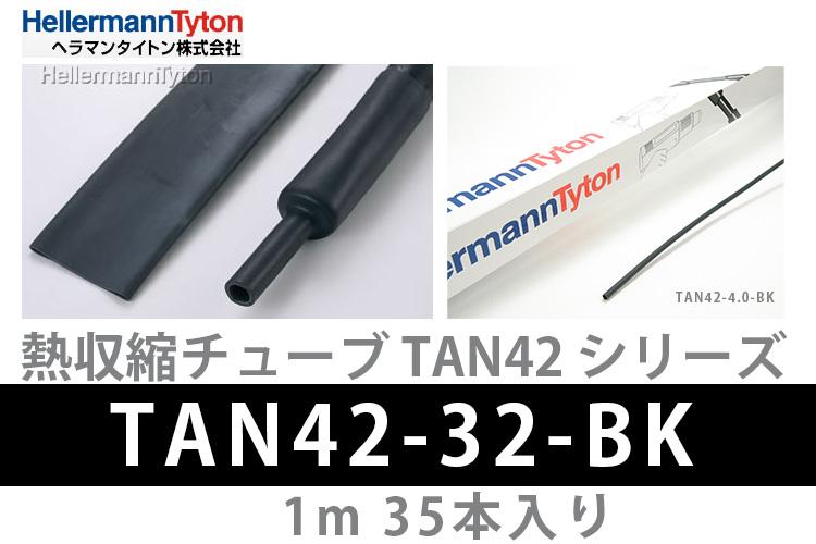 ヘラマンタイトン社 熱収縮チューブ TAN42 シリーズ